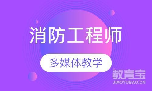 南京消防工程师考试培训机构