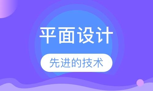 南京短期平面设计培训