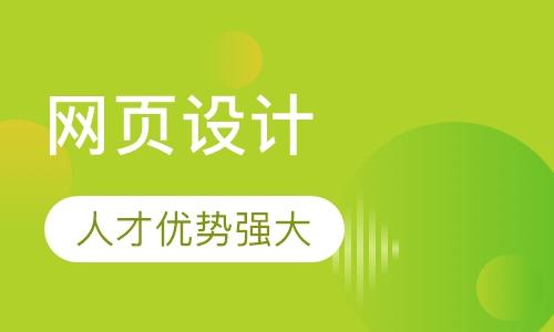 南京网站设计与制作培训
