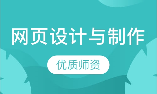 哈尔滨网页制作精品课程