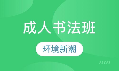 青岛小学书法培训班