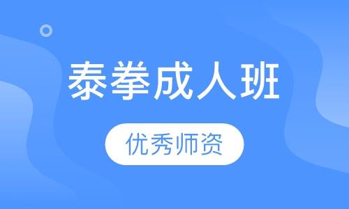 深圳泰拳学习班