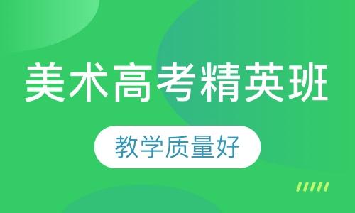 深圳高考美术培训画室