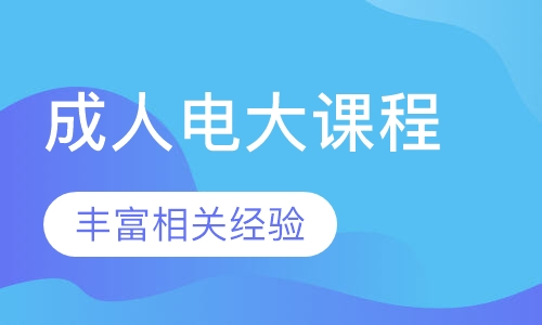 深圳成考专升本全日制