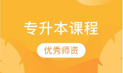 深圳成人高考培训机构