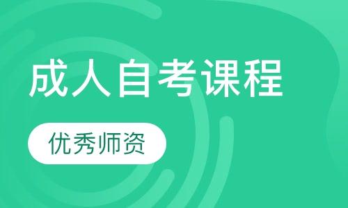 深圳成考高起本辅导