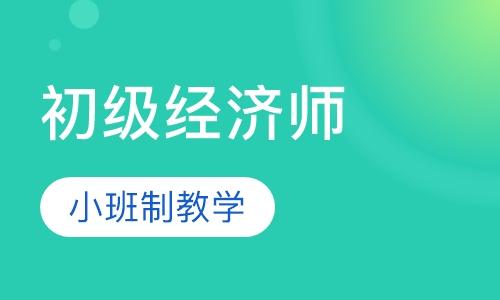 深圳初级经济师学习班