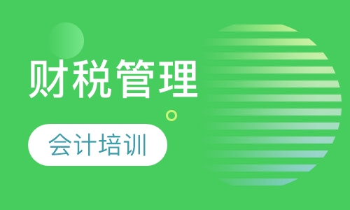 石家庄企业财务总监培训