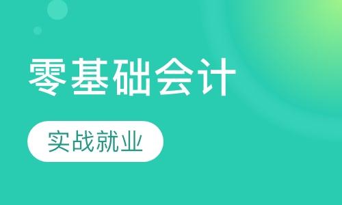 石家庄会计初级职称补习班