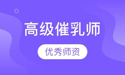 深圳育婴师招生培训