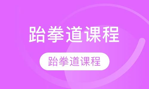 杭州跆拳道教练员培训学校