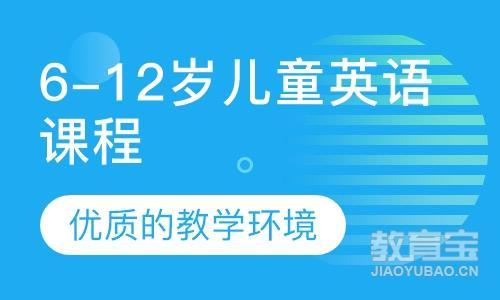 天津儿童英语培训学校天津