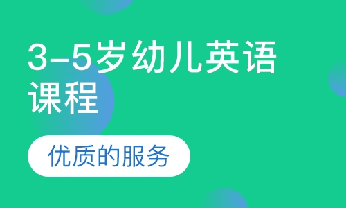 天津三岁幼儿英语班