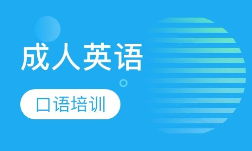 石家庄英语翻译培训