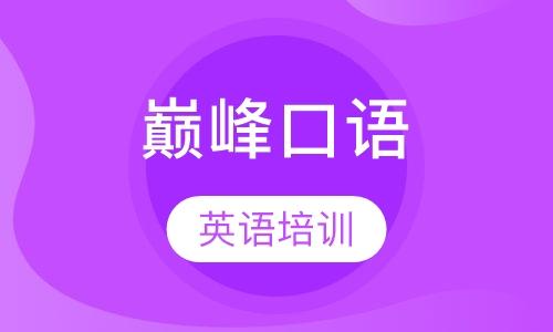 石家庄英语口语提高班