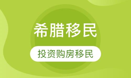 济南移民公司