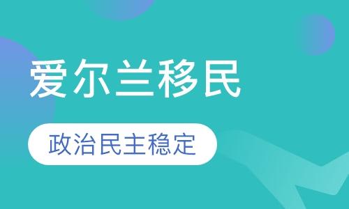 济南推荐移民公司