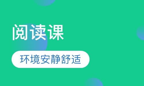 深圳新青少年英语培训