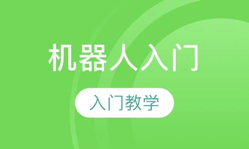 广州机器人培训课程