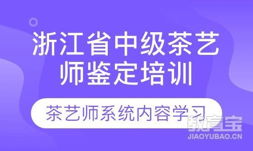 杭州茶艺师培训学校