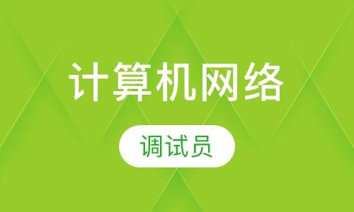 杭州计算机网络管理员培训