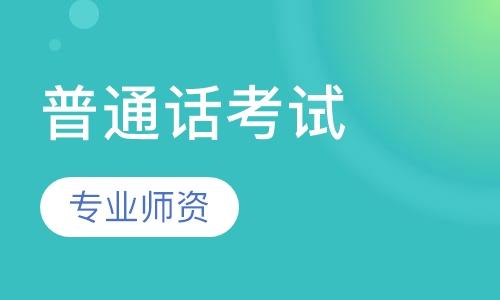 杭州普通话二甲培训