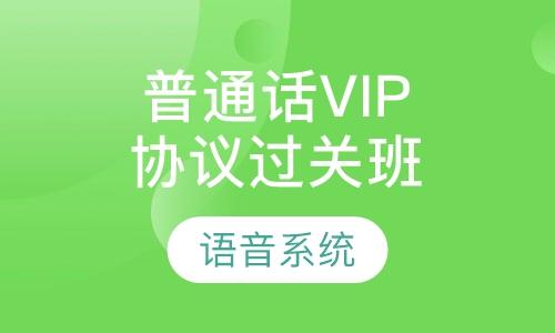 杭州学习普通话培训班
