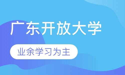 深圳国家开放大学教育