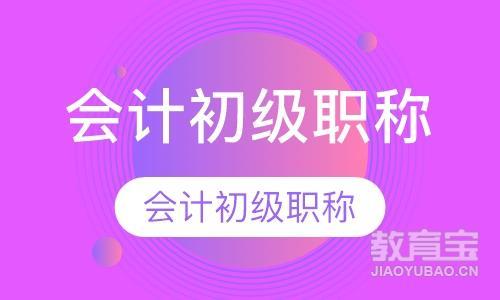 深圳会计初级职称积分入户优选工种