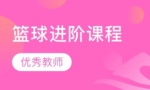 深圳高中篮球培训基地