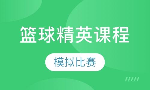 深圳篮球培训火爆