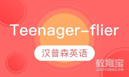 Teenager-flyer第8级别