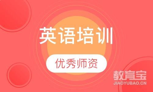 深圳新概念英语班