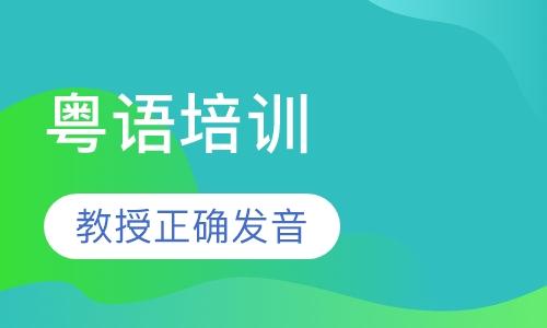 深圳粤语培训价格