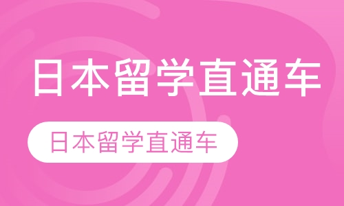 杭州专升硕留学日本