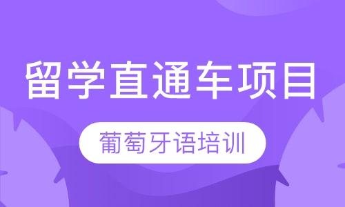 杭州专业葡萄牙语培训