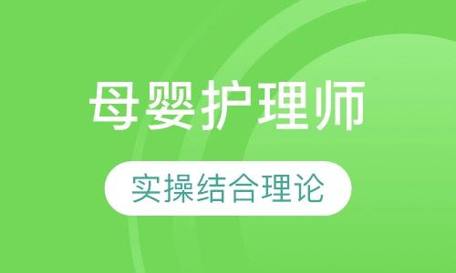 深圳育婴师学校培训