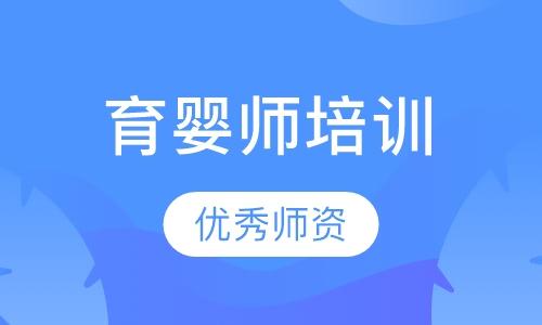 深圳育婴师报考培训