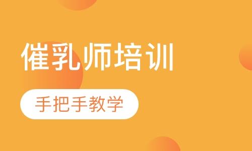 深圳专业培训通乳师
