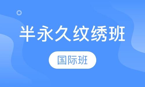 广州纹绣学习班