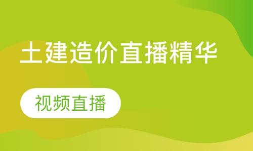 【武汉精华造价土建视频】武汉视频工程师v精华动物园跑a精华40000造价图片