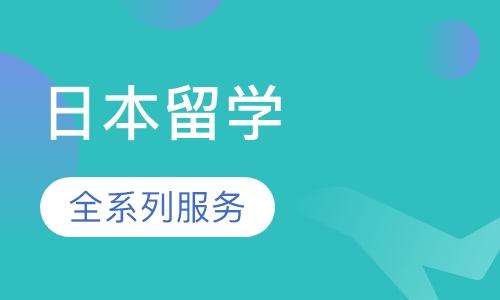 上海日本留学专升硕