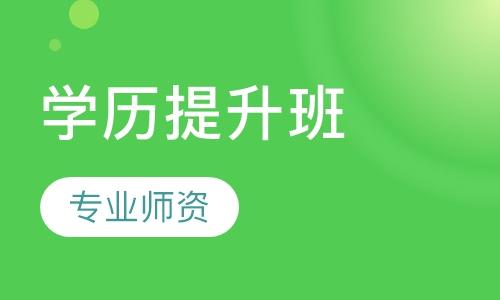 深圳成考高起专