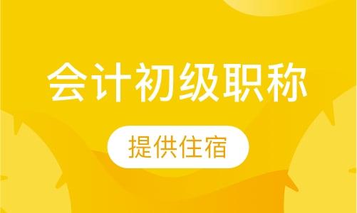 深圳中级会计职称补习