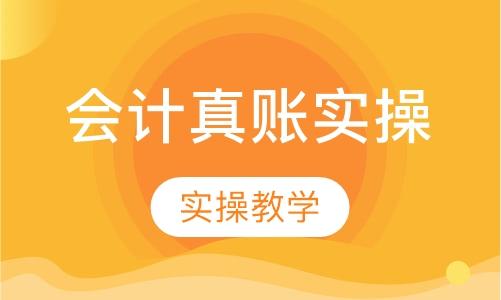深圳会计中级职称学习