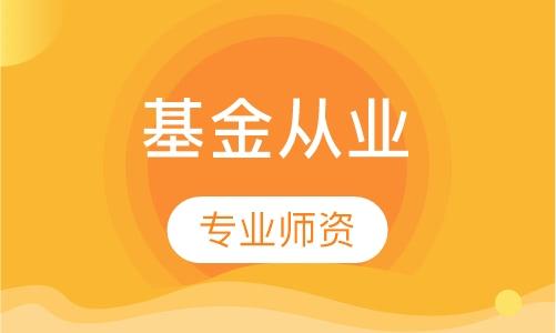 深圳基金从业资格证考试培训