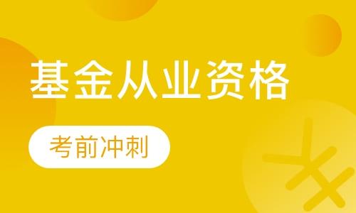 深圳基金从业证培训学校