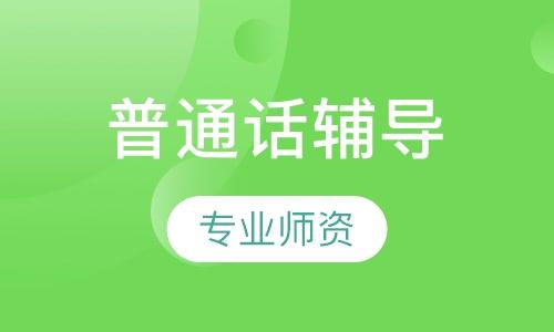 深圳普通话水平培训