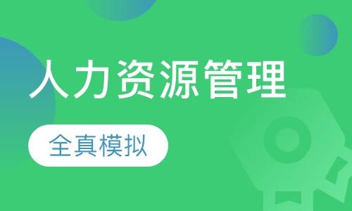 深圳三级人力资源师培训