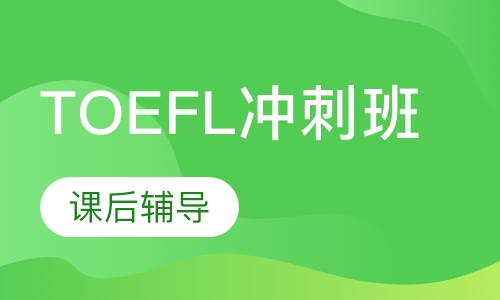 深圳暑假托福口语